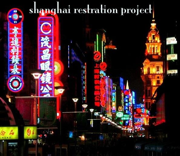 Shanghai_restration_pro